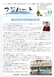 フジハートVol.43 PDFページ